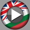 Bulgarian offline translator