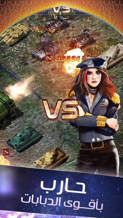 عاصفة الدبابات screenshot 2