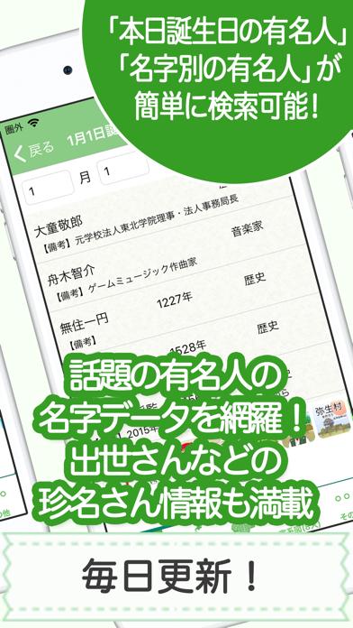名字由来net 〜全国都道府県ランキングや家紋家系図 ScreenShot8