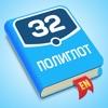 Полиглот 32 – Английский язык