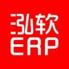 泓软ERP