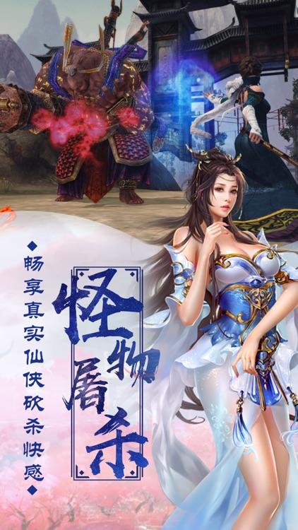 剑侠灵域-全民梦幻修仙手游 screenshot-3