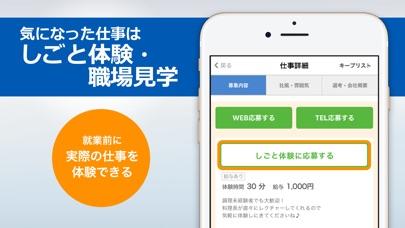 バイトル NEXT-正社員、社員デビュー歓迎の転職求人アプリスクリーンショット5