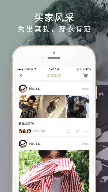 男衣库精选-致力于提升中国男人穿衣品味 screenshot-5