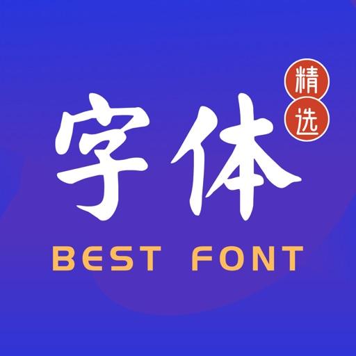 精选字体-主题字体下载与安装