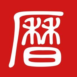 灵占万年历 - 简单日历农历查询工具