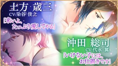 恋愛幕末カレシ~恋愛ゲーム・乙女ゲーム女性向け声優ボイス付きのスクリーンショット1