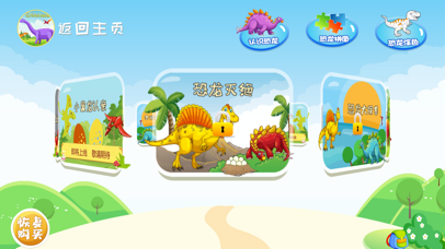Screenshot for 恐龙拼图-儿童益智游戏 in China App Store