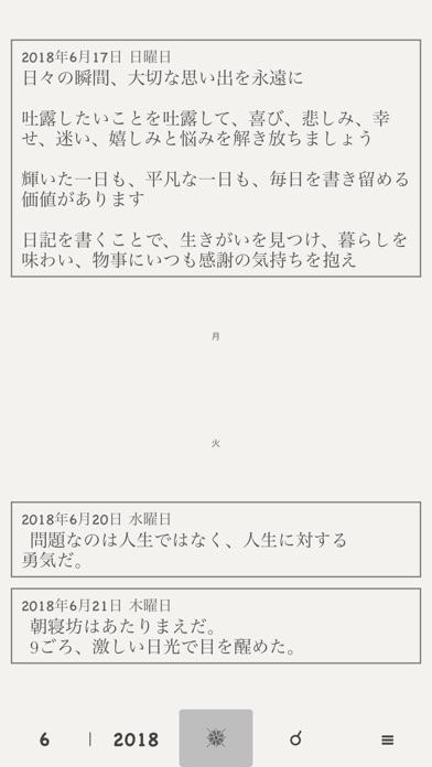 Daily日記 - Pro プライベート日... screenshot1