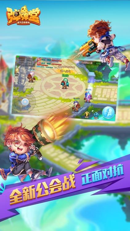 弹弹堂 screenshot-0