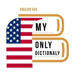 나만의 영어 사전 - 영어 단어, 문장, 회화, 발음