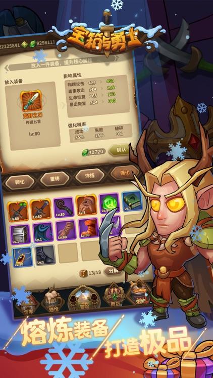 宝箱与勇士 screenshot-5
