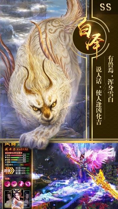 九州蛮荒记-青云诛仙游戏 Screenshot 4