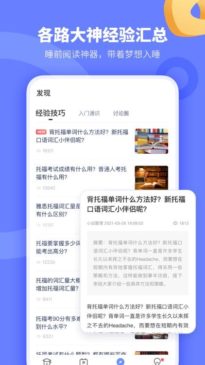 小站托福TPO-ETS正版真题TOEFL备考利器 screenshot-4