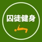 囚徒健身-无器械健身艺术 icon