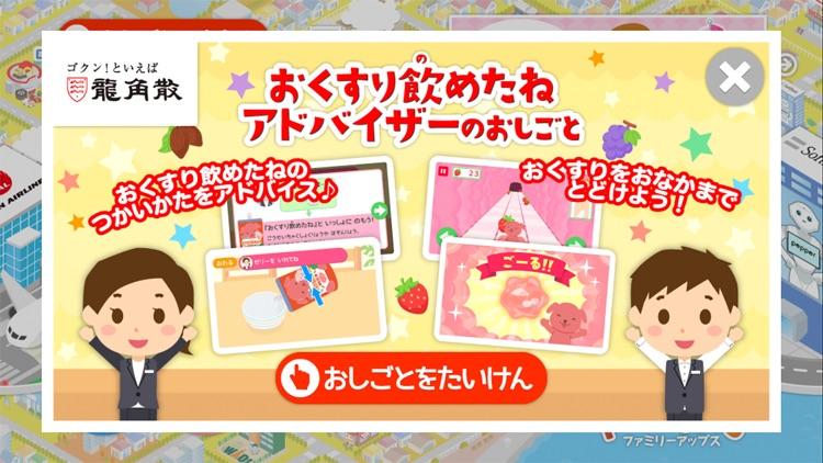ファミリーアップス子供の知育アプリ screenshot-8