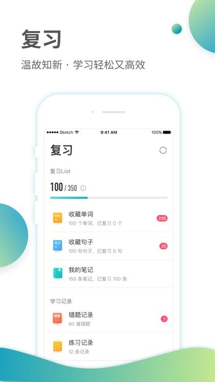 托福考满分 - TOEFL备考提分利器 screenshot-4