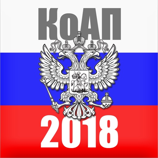 КоАП РФ бесплатно