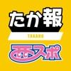 西スポたか報 - iPhoneアプリ