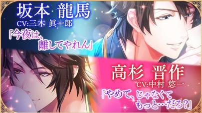 恋愛幕末カレシ~恋愛ゲーム・乙女ゲーム女性向け声優ボイス付きのスクリーンショット3