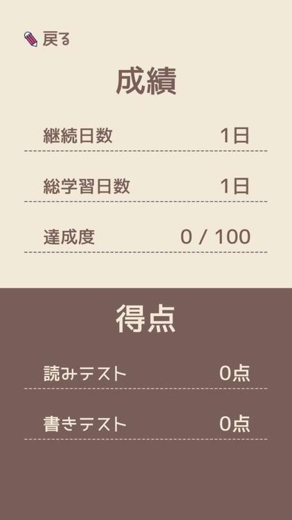 単語で覚える中国語 - リスニング機能付き勉強アプリ screenshot-5