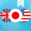 日本語辞書+ - iPadアプリ