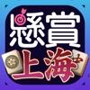 懸賞上海~パズルを解いて簡単応募アイコン