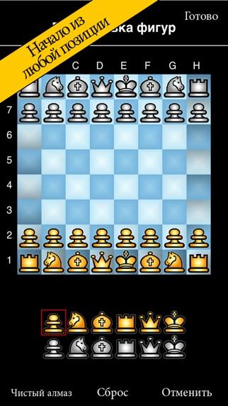 Шахматы с тренером Скриншоты7