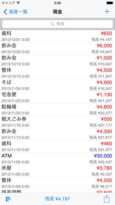 CashFlow LT ScreenShot2
