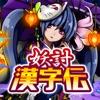 妖討漢字伝〜妖怪軍への挑戦!〜アイコン