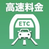 高速道路料金(高速料金・渋滞情報) - iPhoneアプリ