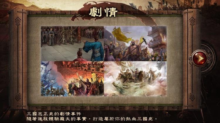 新三國志手機版-光榮正版授權 screenshot-3