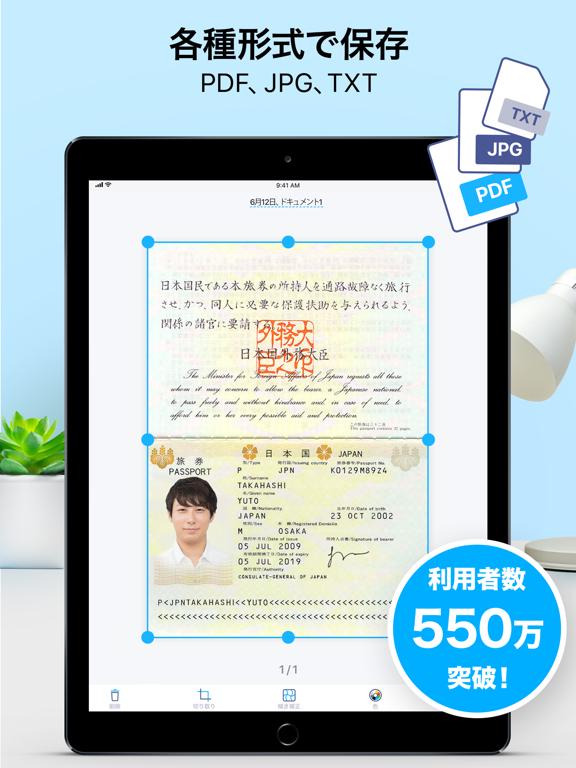iScanner アイスキャナー: 書類とフォトスキャンのおすすめ画像2