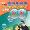 新概念英语青少版5A5B -经典品牌教材
