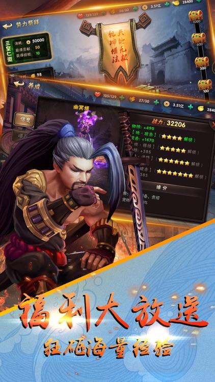 天下无双-热血三国群英三国卡牌回合制游戏 screenshot-4