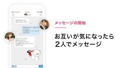 マッチング Omiai - 婚活・恋活 アプリ ScreenShot3