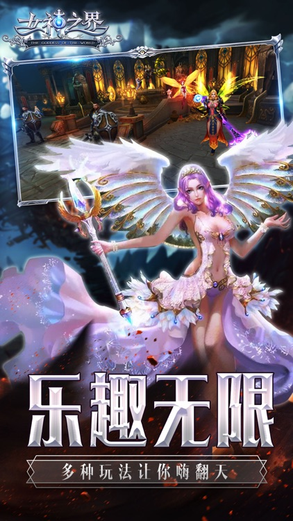 女神之界:魔域征途