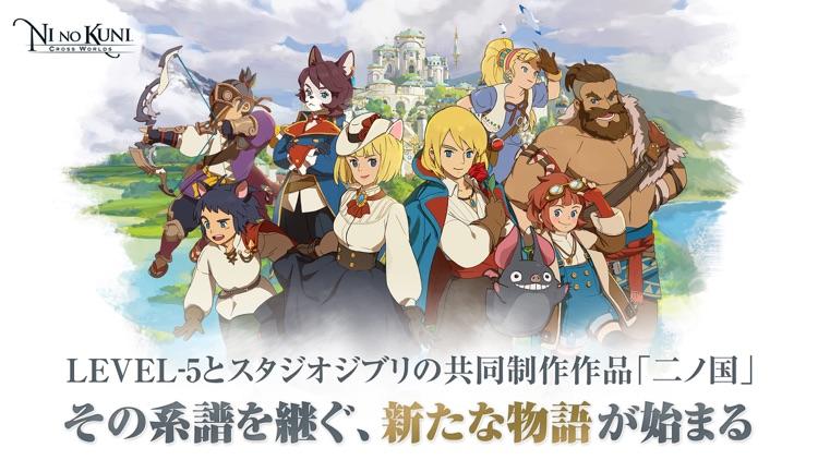 二ノ国:Cross Worlds screenshot-3
