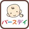 しまむら - バースデイ アートワーク