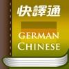 實用德漢辭典 - iPhoneアプリ