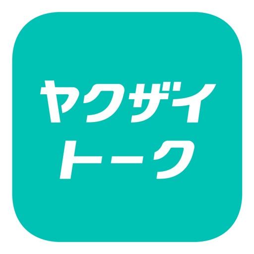 ヤクザイトーク by シゴトーク