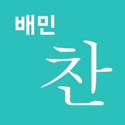 배민찬 - 대한민국 1등 반찬배달 앱