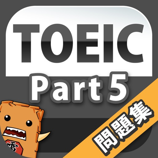 Toeic Part5 英語問題集