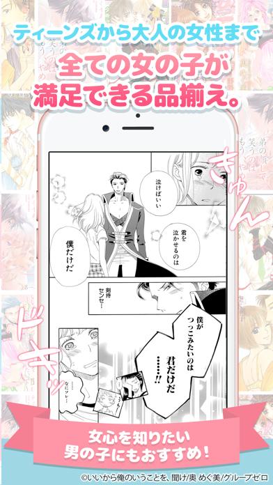 マンガLOVE㊙人気コミックが読み放題の少女漫画アプリ - 窓用