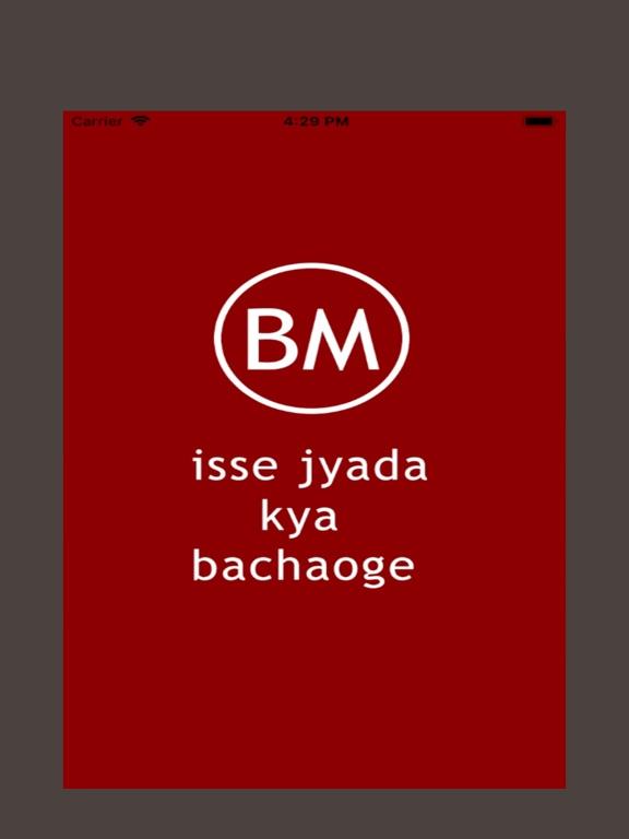 Image of BinMoney for iPad