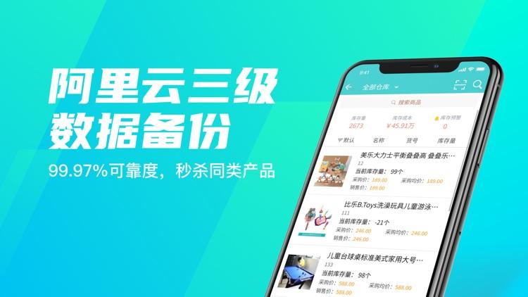 秦丝生意通进销存-仓库库存管理软件 screenshot-4