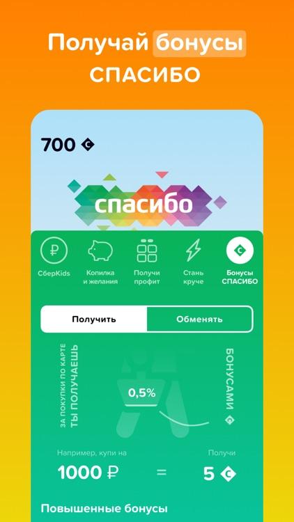 СберKids screenshot-4