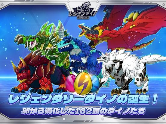 レジェンダイノ:恐竜バトルのおすすめ画像5