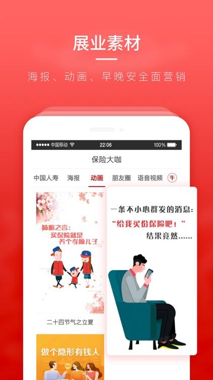 保险大咖-保险师的展业签单平台 screenshot-3