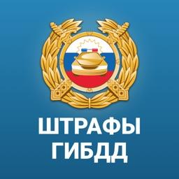 Штрафы ГИБДД официальные, ПДД